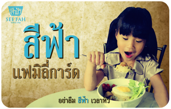 See Fah even has a family card you can apply for, if you like to eat there a lot
