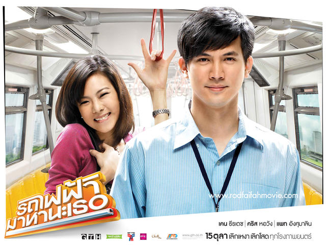 REVIEW AND WATCH ON LINE -BEST THAI ROMANCE COMEDY EVER