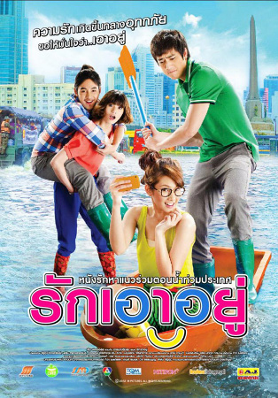 Aow Yu: New Thai Romantic Comedy About Bangkok Floods | Tasty Thailand
