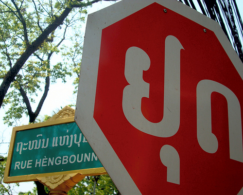 Road signs in Vientiane - copyright Adamina, Creative Commons License