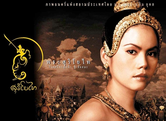 The Legend of Suriyothai -- one of the best Thai historical movies ever made.