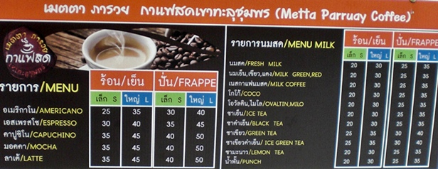 how much is coffee in thailand