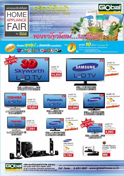 siam global house TVs