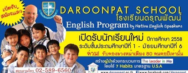 daroonpat school