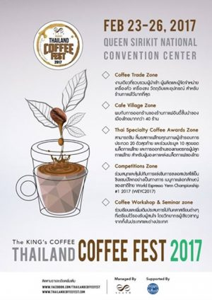 Thailand Coffee Fest Queen Sirikit